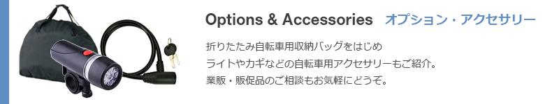 Options & Accessories オプションとアクセサリー