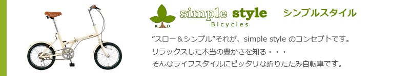Simple Style シンプルスタイル