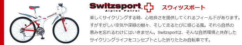 Switzsport スウィツスポート
