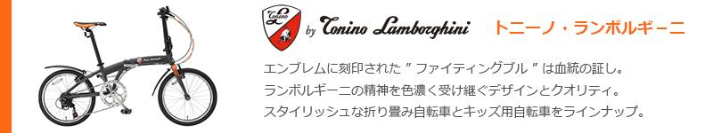 Tonino Lamborghini トニーノ・ランボルギーニ