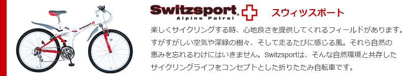 SWITZSPORT スウィッツスポート