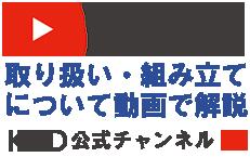 YouTube 取り扱い・組み立てについて動画で解説 KCD公式チャンネル