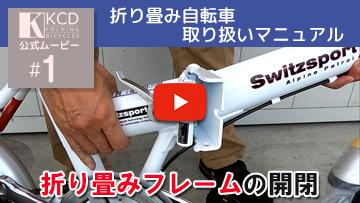 折り畳みフレームの開閉 KCD YouTube動画 折り畳み自転車取り扱いマニュアル
