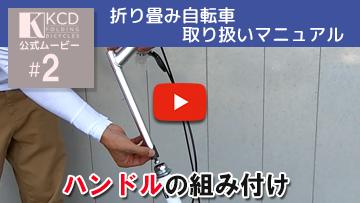 ハンドルの組み付け KCD YouTube動画 折り畳み自転車取り扱いマニュアル