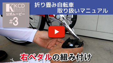 右ペダルの組み付け KCD YouTube動画 折り畳み自転車取り扱いマニュアル