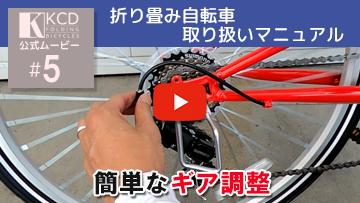 簡単なギア調整 KCD YouTube動画 折り畳み自転車取り扱いマニュアル