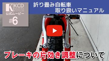 ブレーキの片効き調整について KCD YouTube動画 折り畳み自転車取り扱いマニュアル